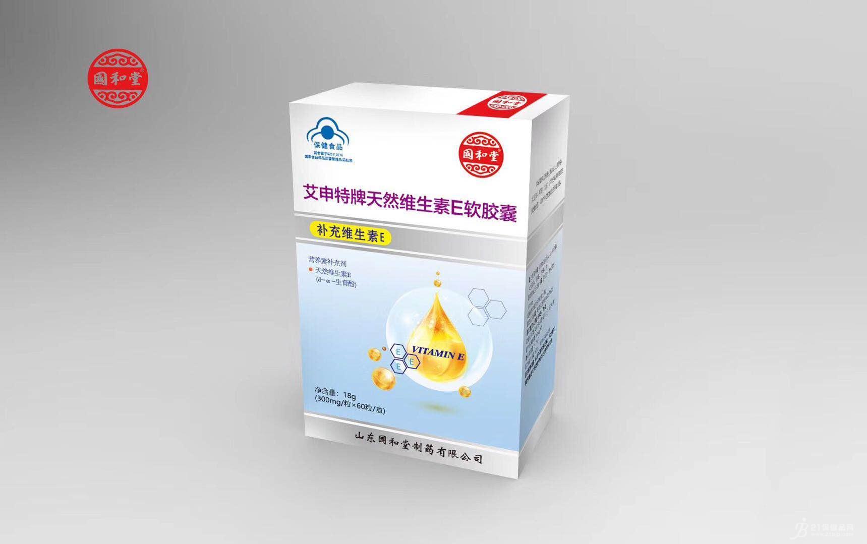 艾申特牌天然维生素e软胶囊OEM贴牌代加工