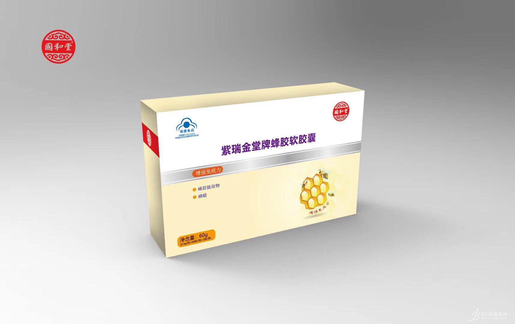 国和堂紫瑞金堂牌蜂胶软胶囊OEM贴牌代加工