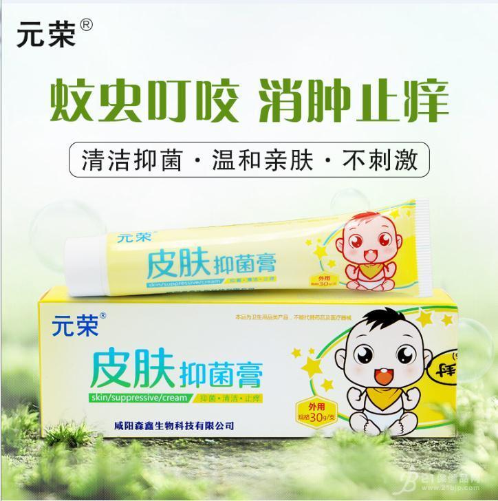 元荣晟露湿疹皮癣皮肤抑菌膏全国招商 代理