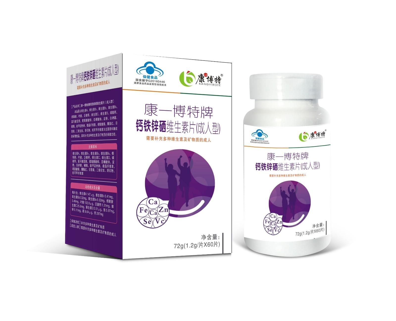 钙铁锌硒维生素咀嚼片(成人)
