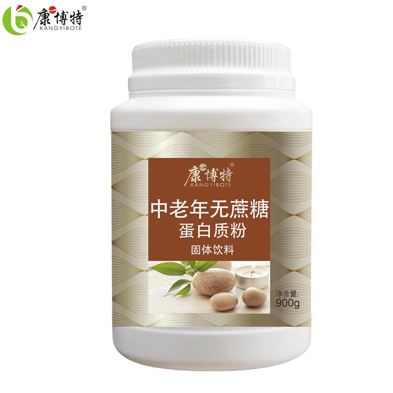 中老年无蔗糖蛋白质粉 全国招商招代理