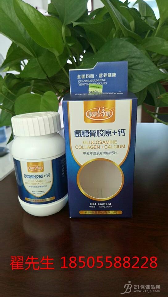 氨糖骨胶原+钙-中老年型乳矿物盐钙片
