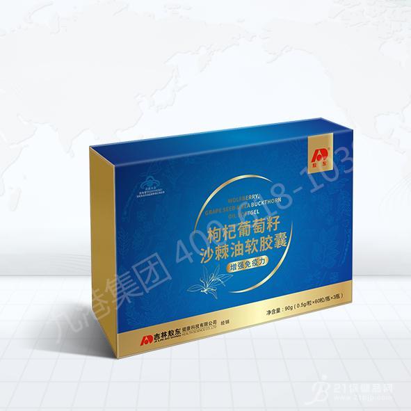敖东枸杞葡萄籽沙棘油软胶囊招商