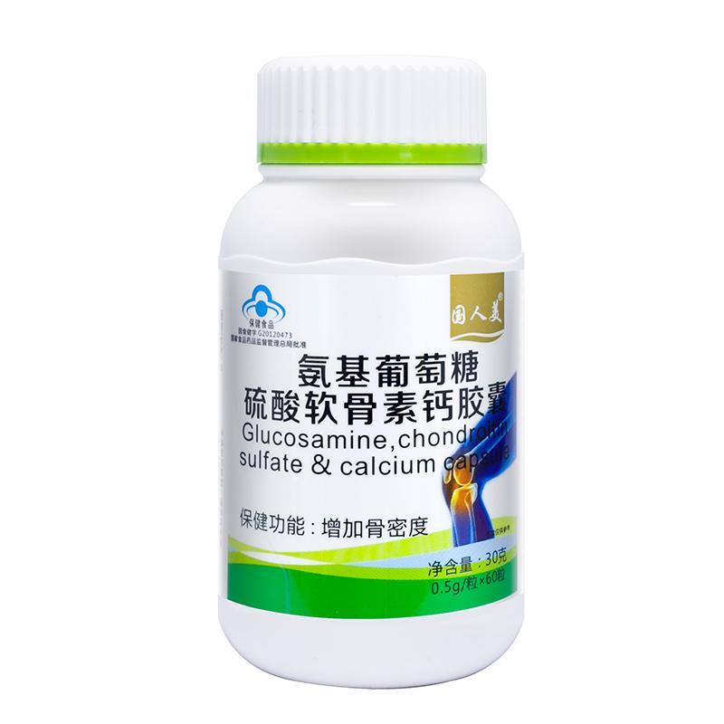 国人美牌氨基葡萄糖硫酸软骨素钙胶囊招商
