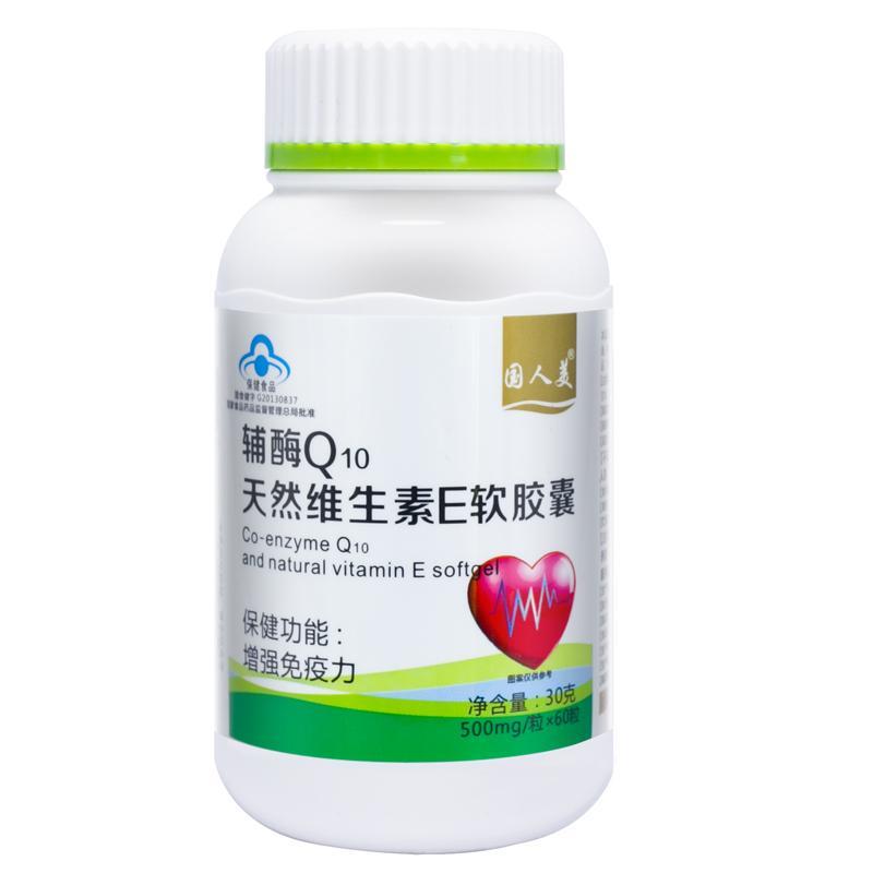 国人美牌鱼油软胶囊辅酶Q10天然维生素E软胶囊招商