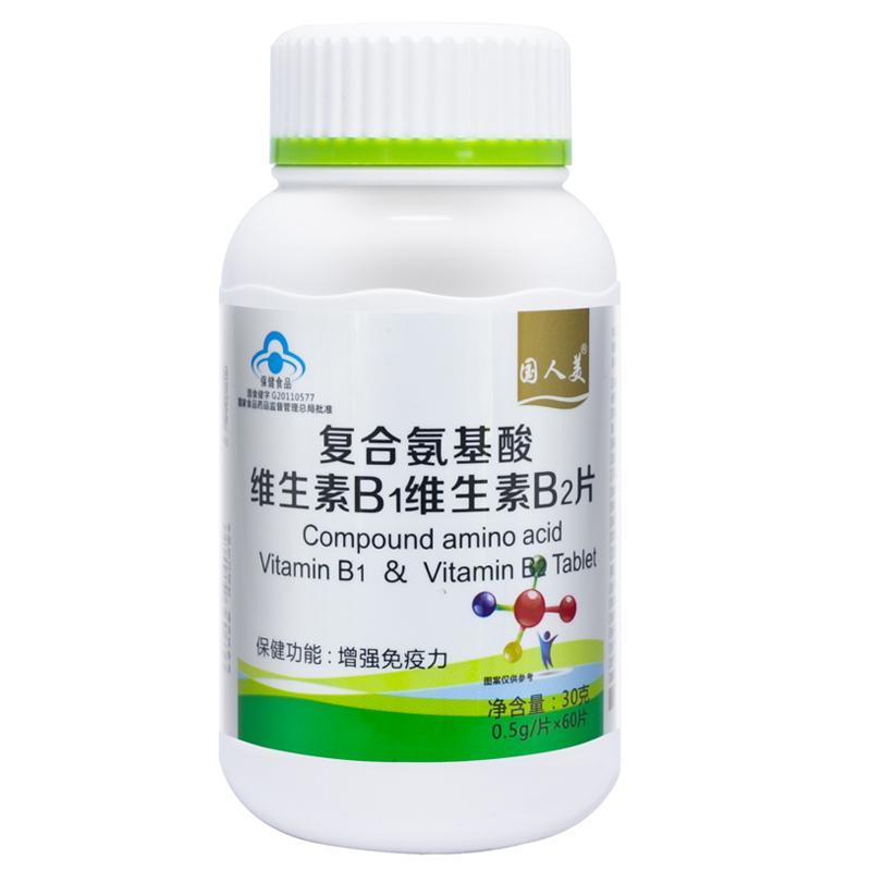 国人美牌鱼油软胶囊复合氨基酸维生素B1维生素B2片招商