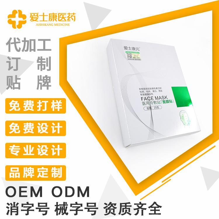 医用面膜生产厂家_面膜加工厂_械字号修护面膜oem