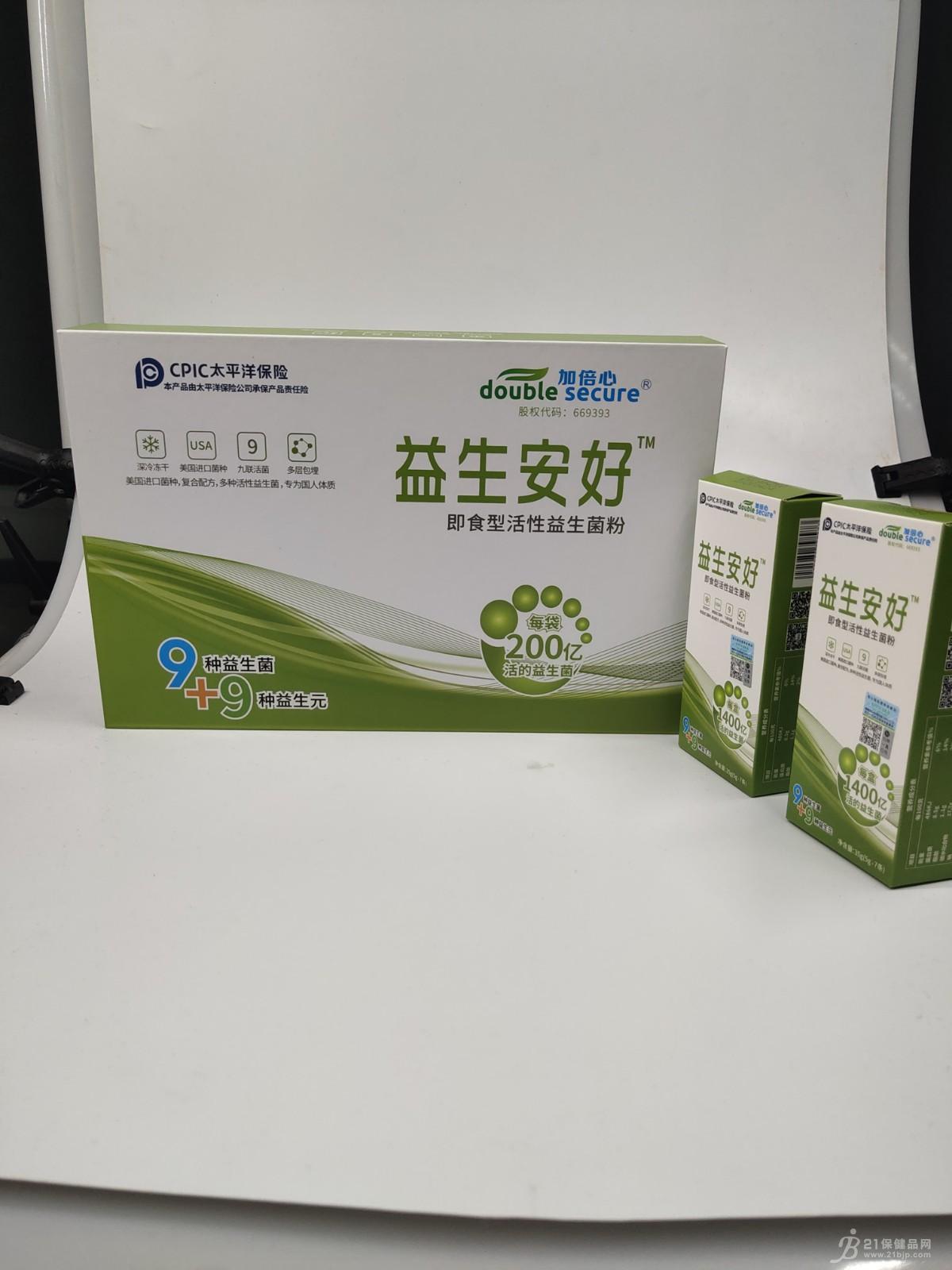 益生安好-即食型活性益生菌招商