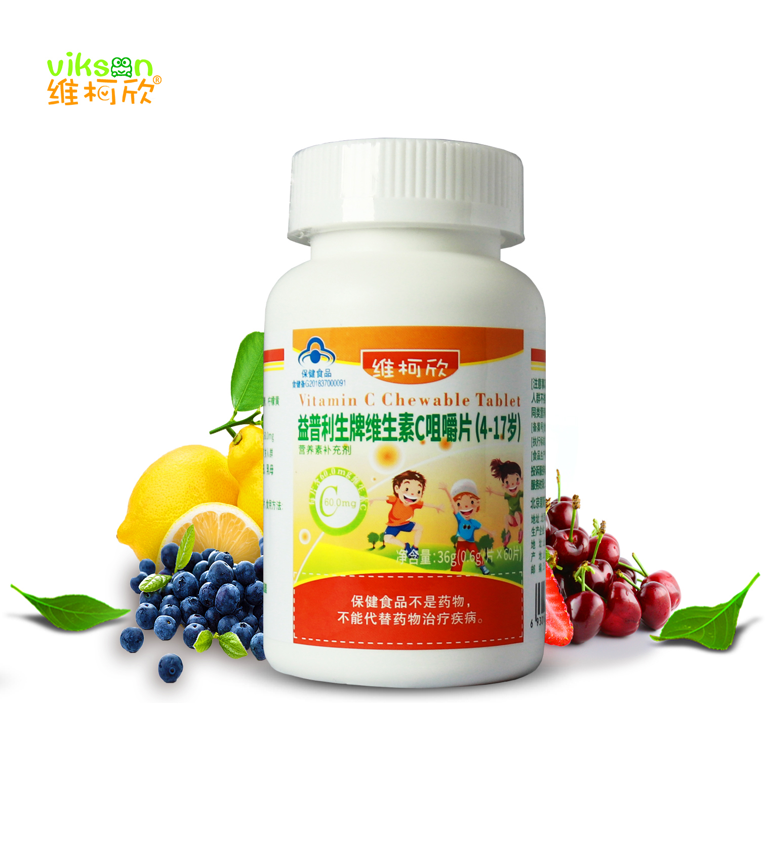 维柯欣维生素C咀嚼片(4-17岁)招商