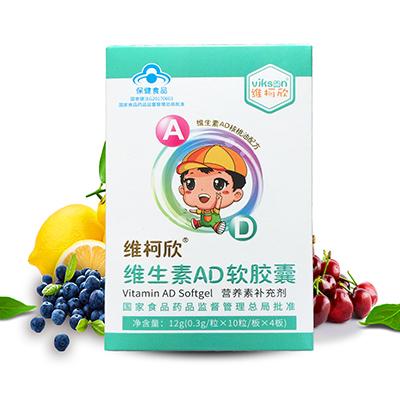 儿童控销产品维柯欣®维生素AD软胶囊