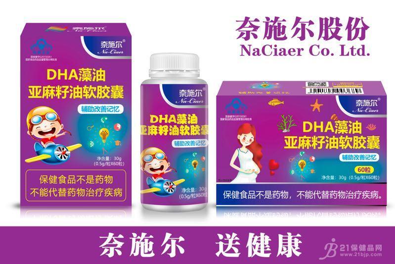 DHA藻油亚麻籽油软胶囊(盒装)招商