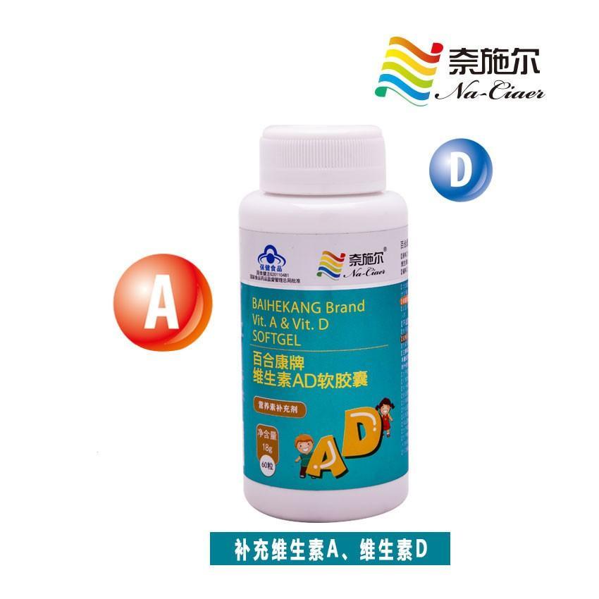 百合康牌维生素AD软胶囊招商