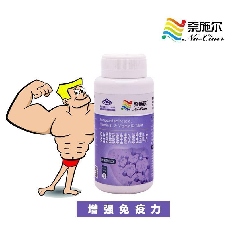 复合氨基酸维生素b1维生素b2片招商