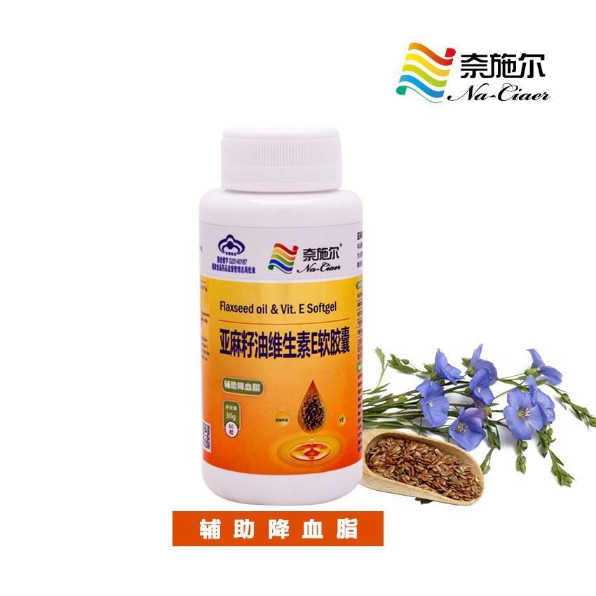 亚麻籽油天然维生素E软胶囊