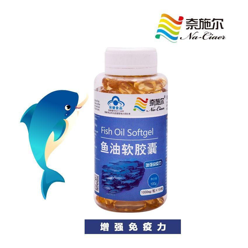 紫光-鱼油软胶囊招商