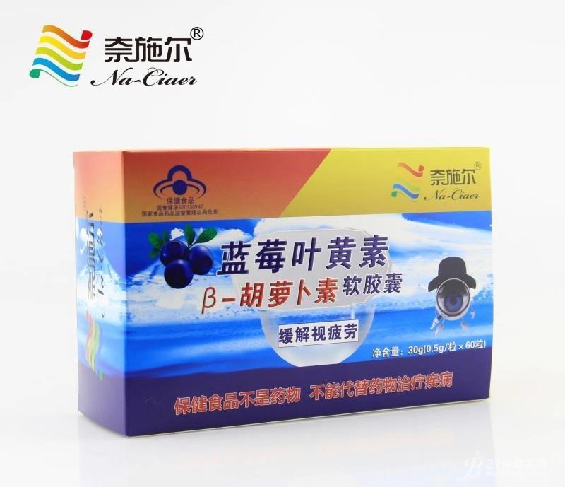 蓝莓叶黄素β-胡萝卜素软胶囊招商