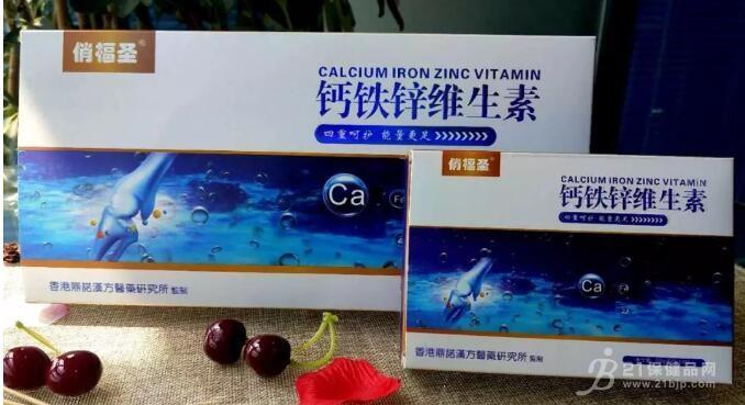 钙铁锌维生素招商