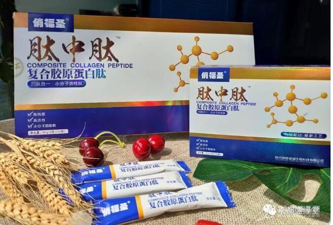 供应俏福盛肽中肽复合胶原蛋白肽