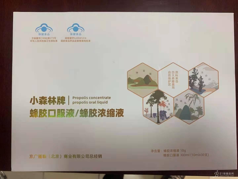 京广福小森林牌蜂胶口服液/蜂胶浓缩液招商