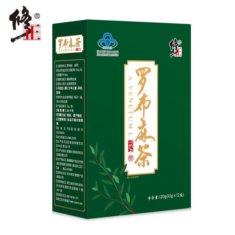 修正罗布麻茶