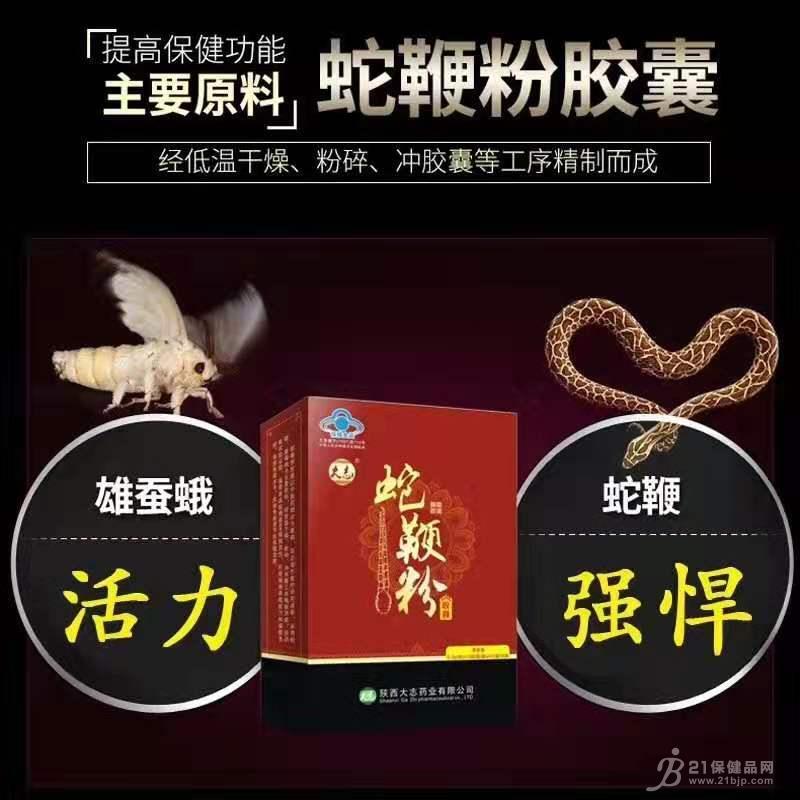 蛇鞭粉胶囊