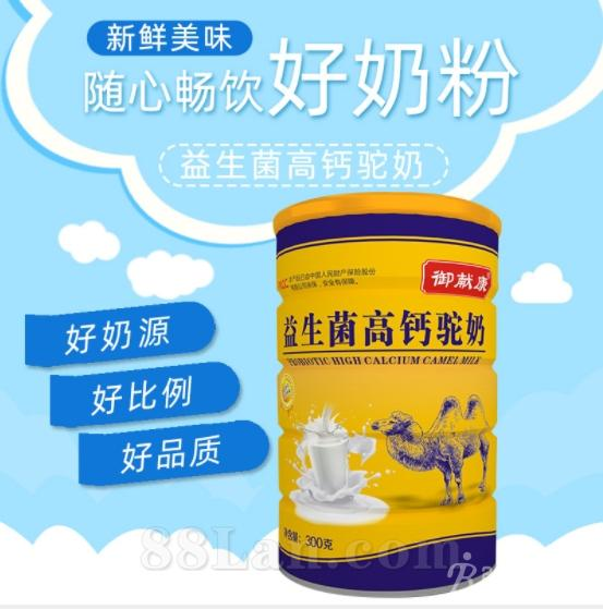 供应益生菌高钙驼奶粉驼乳钙粉蛋白厂家批发可贴牌加工定制