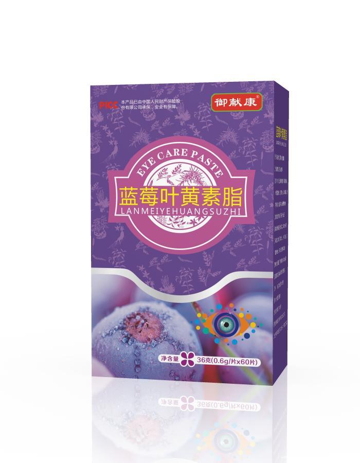 蓝莓叶黄素酯现货批发贴牌定制代加工电销会销