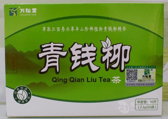 供应万松堂青钱柳茶在哪里有卖的可以保证价格优惠