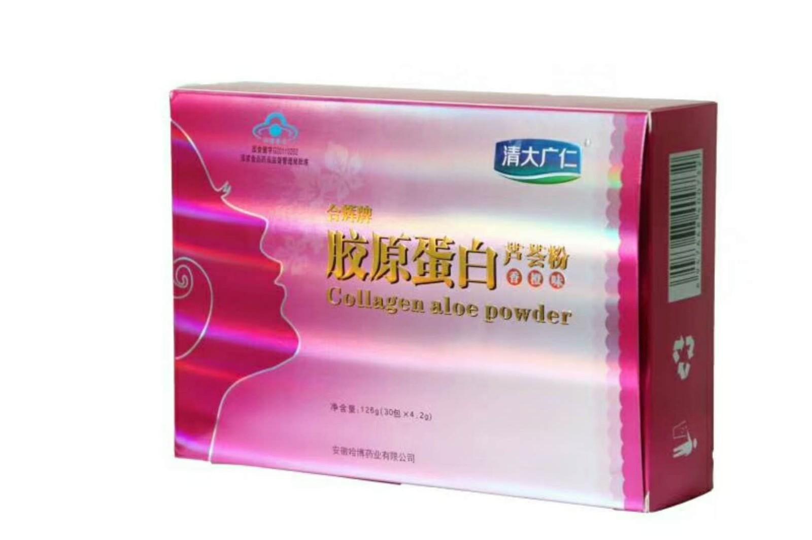胶原蛋白芦荟粉
