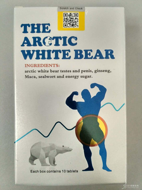 北极白熊招商