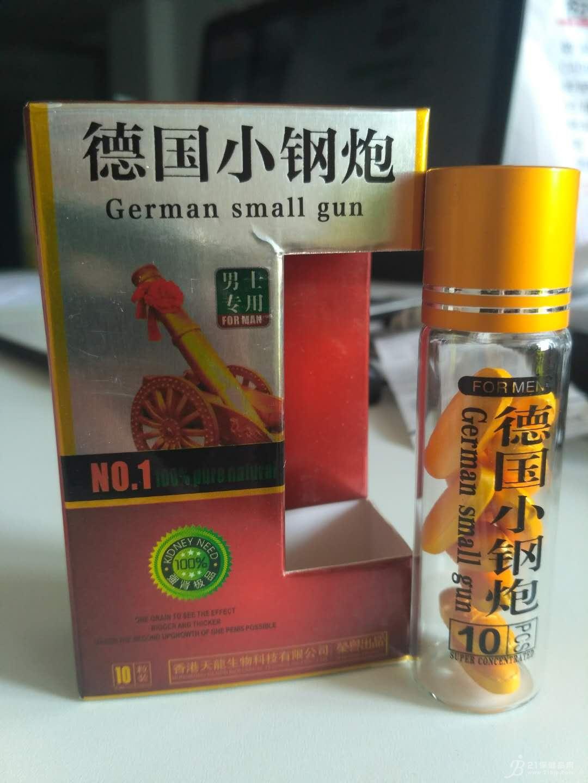 德国小钢炮招商