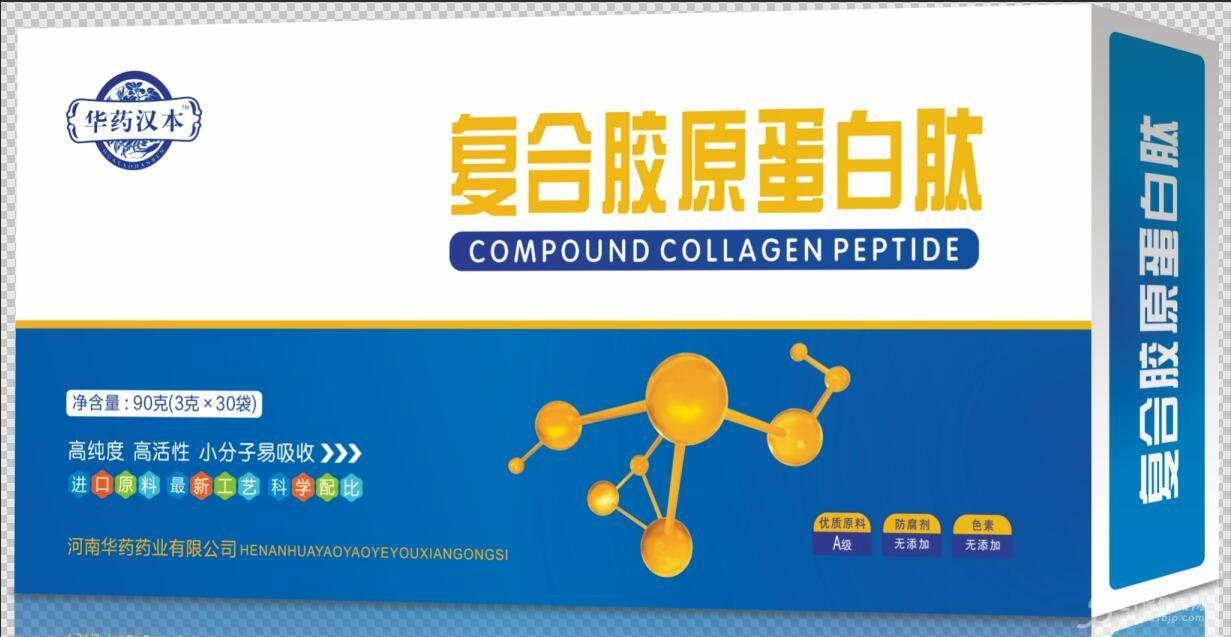 复合胶原蛋白肽招商