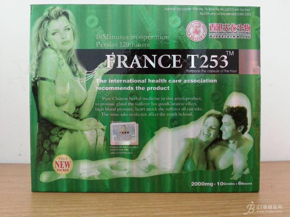 天龙T253
