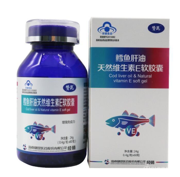 鳕鱼肝油天然维生素E软胶囊     招商