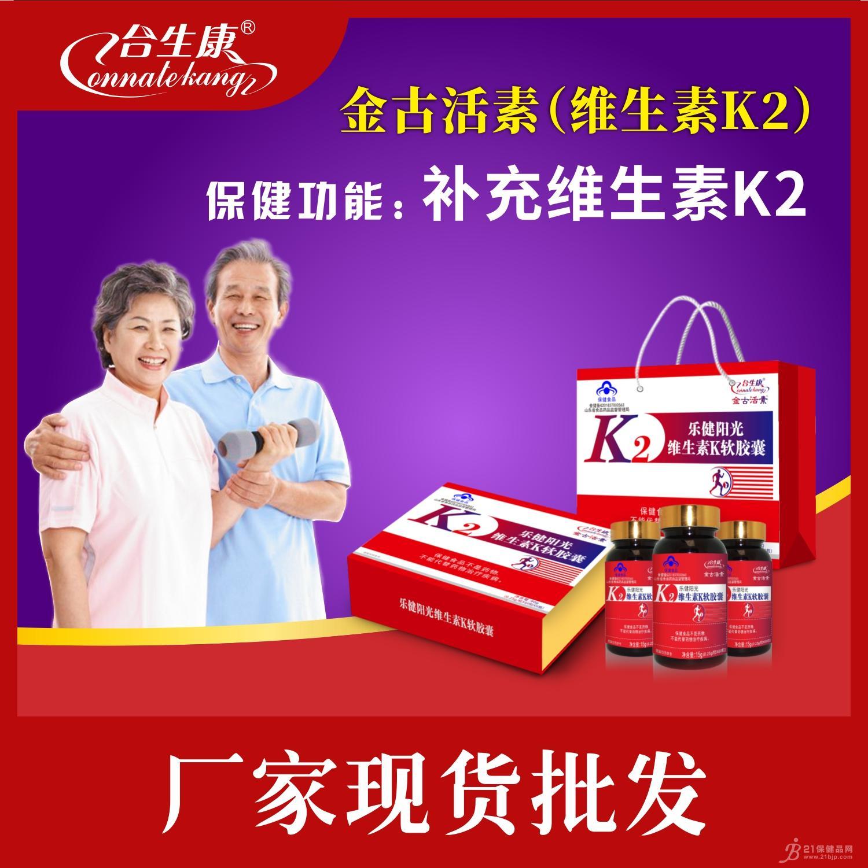 金古活素(维生素K2)