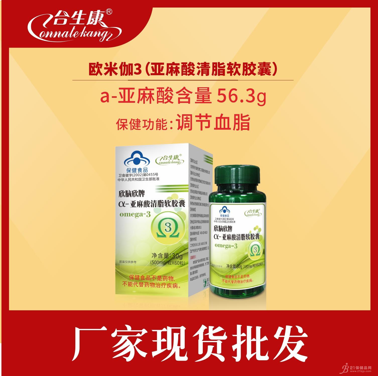 亚麻酸清脂软胶囊(欧米伽3)