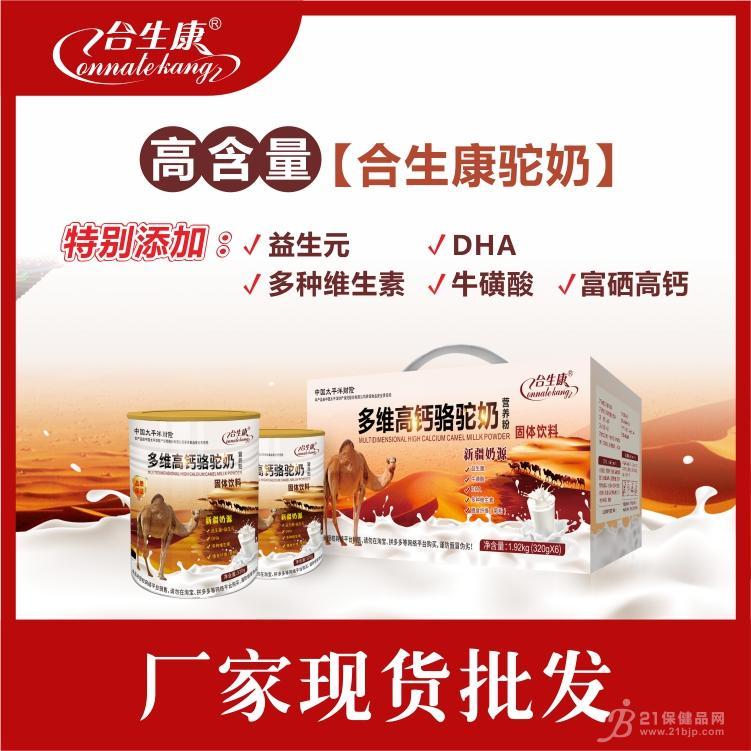 多维高钙骆驼奶营养粉