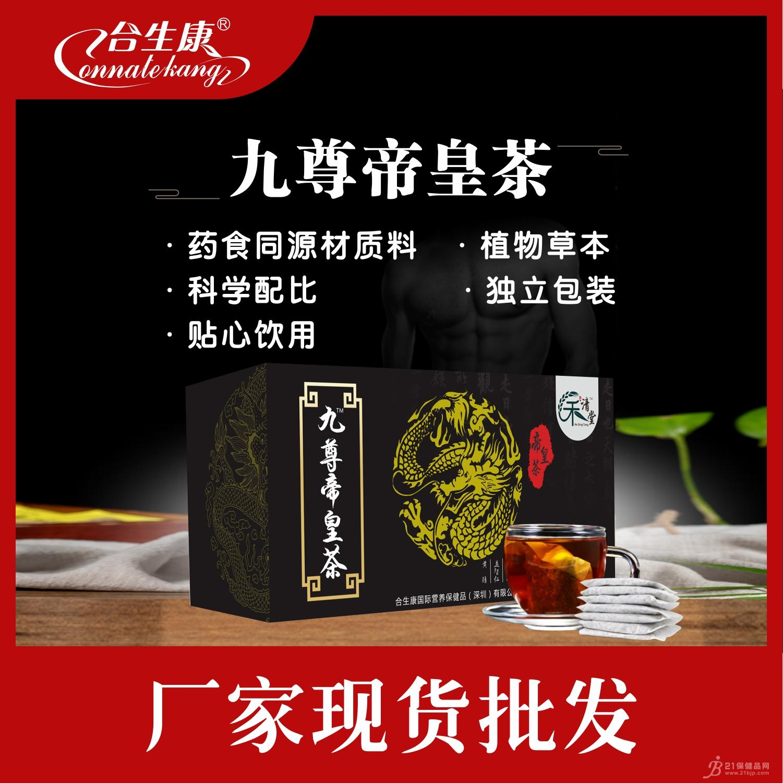 九尊帝皇茶