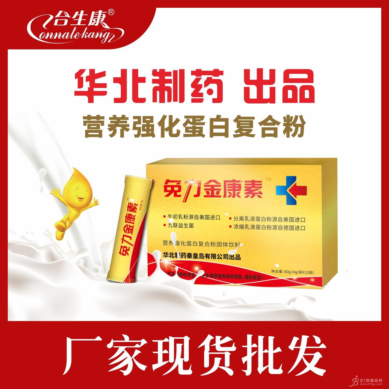 供应营养强化蛋白复合粉(免力金康素)