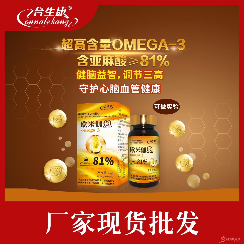 亚麻酸型食用植物油(欧米伽3)