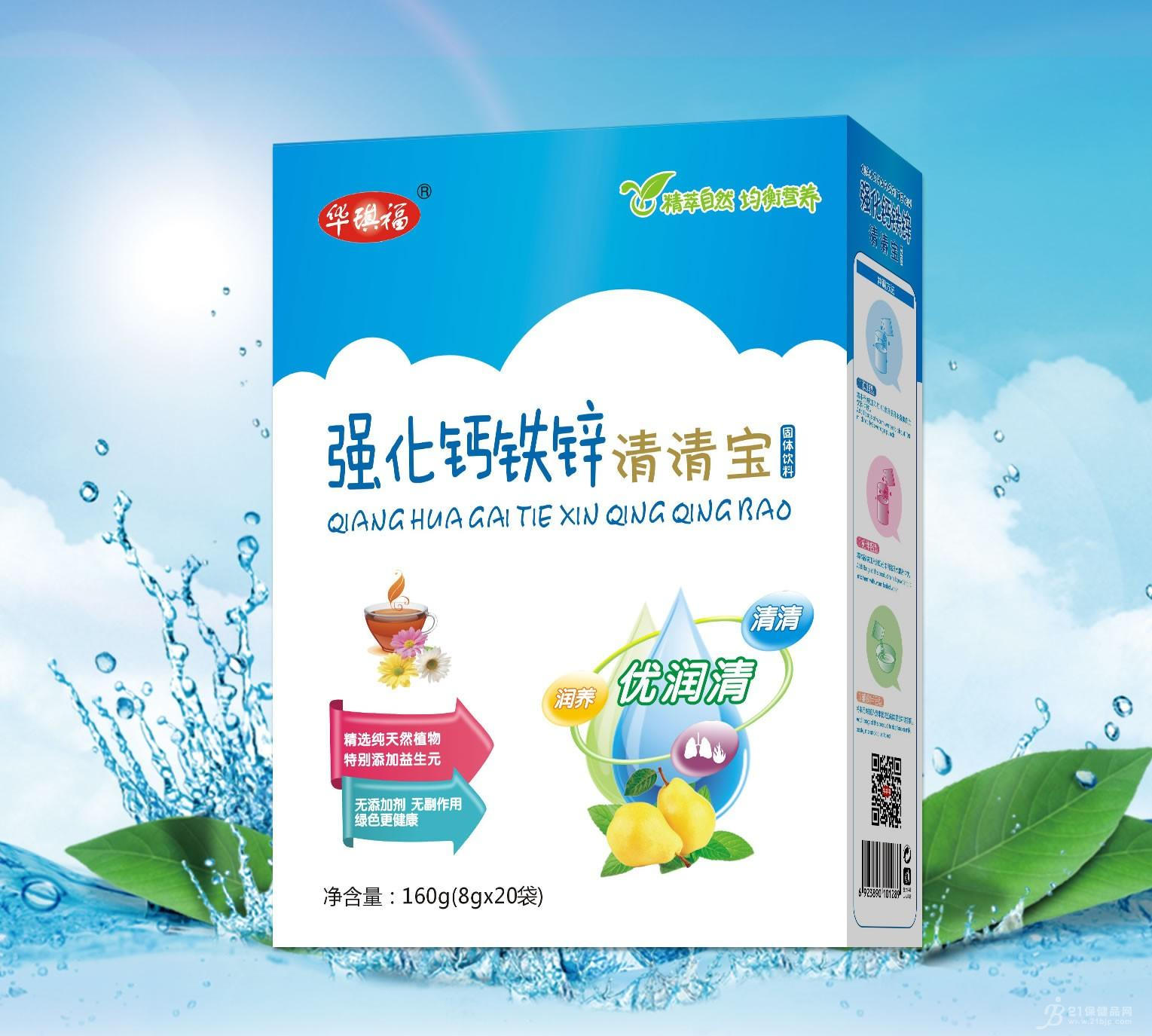 华琪福 强化钙铁锌清清宝招商