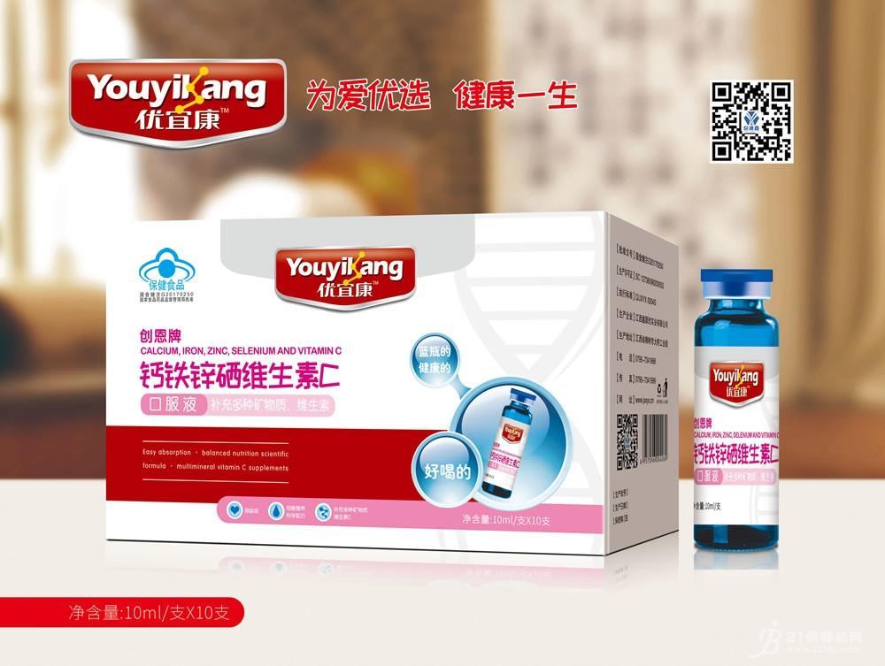 钙铁锌硒维生素c口服液招商