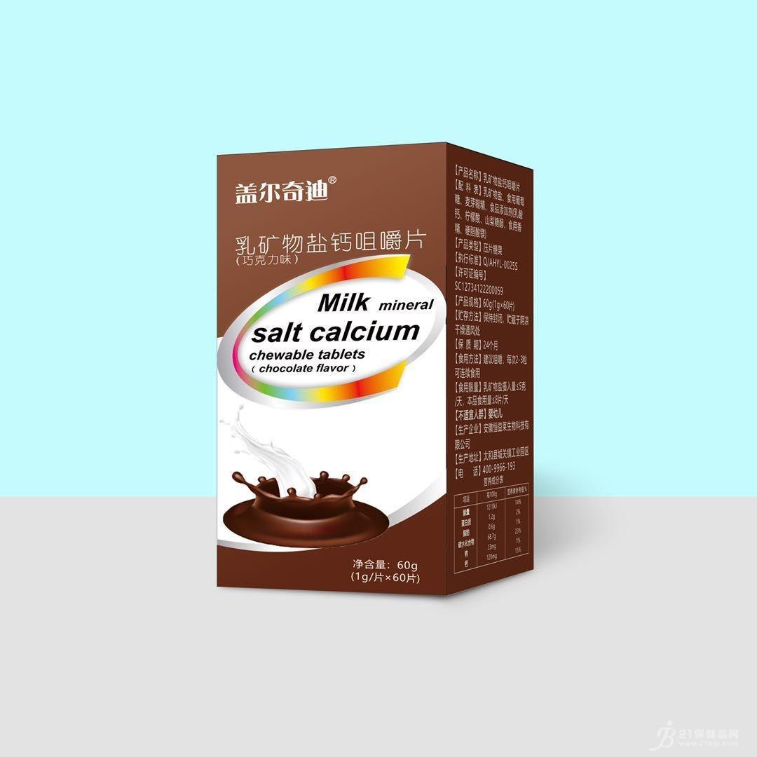 乳矿物盐钙咀嚼片(巧克力味)招商