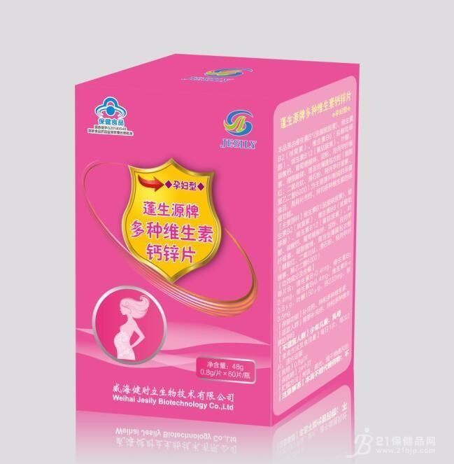 蓬生源牌多种维生素钙锌片(孕妇型)招商