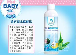 黄芪草本保健浴招商
