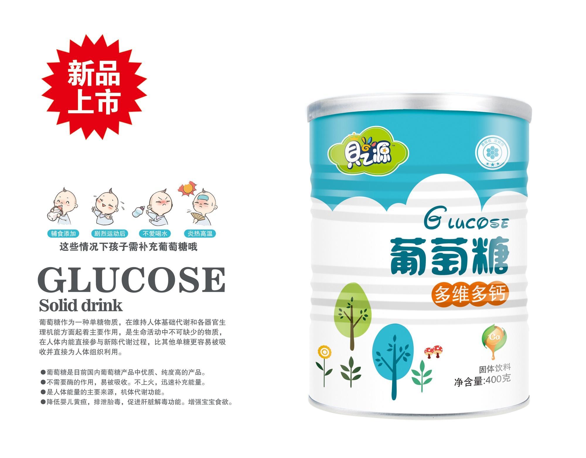 多维多钙葡萄糖招商