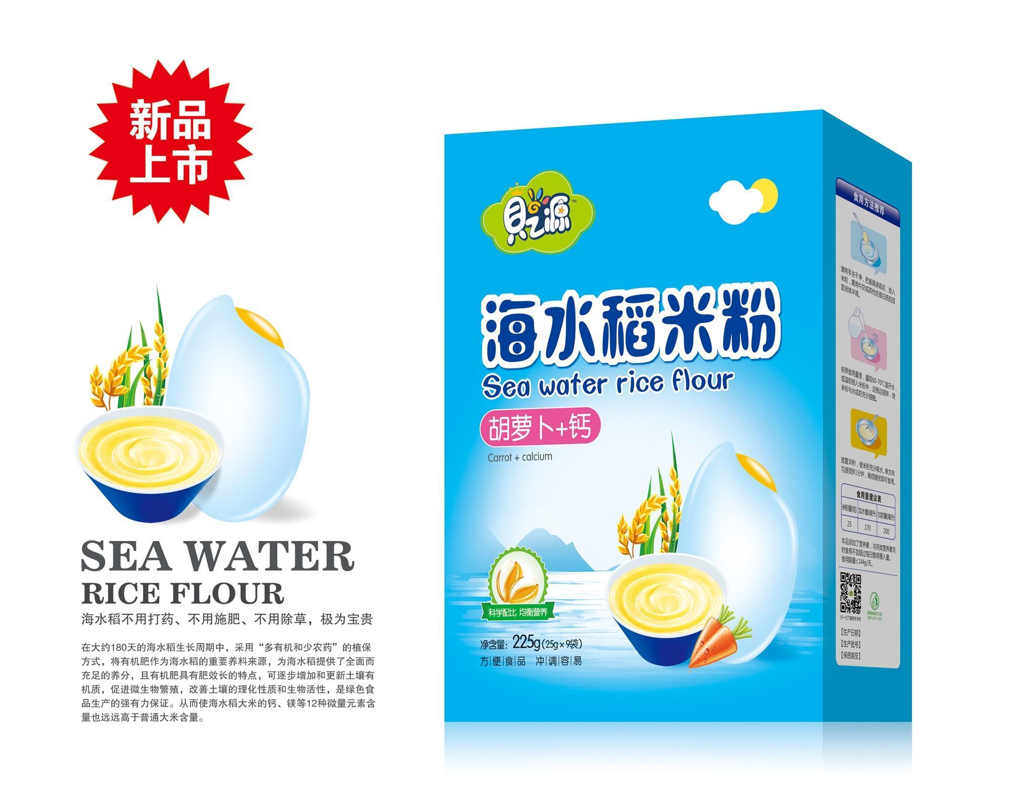 胡萝卜+钙海水稻米粉招商