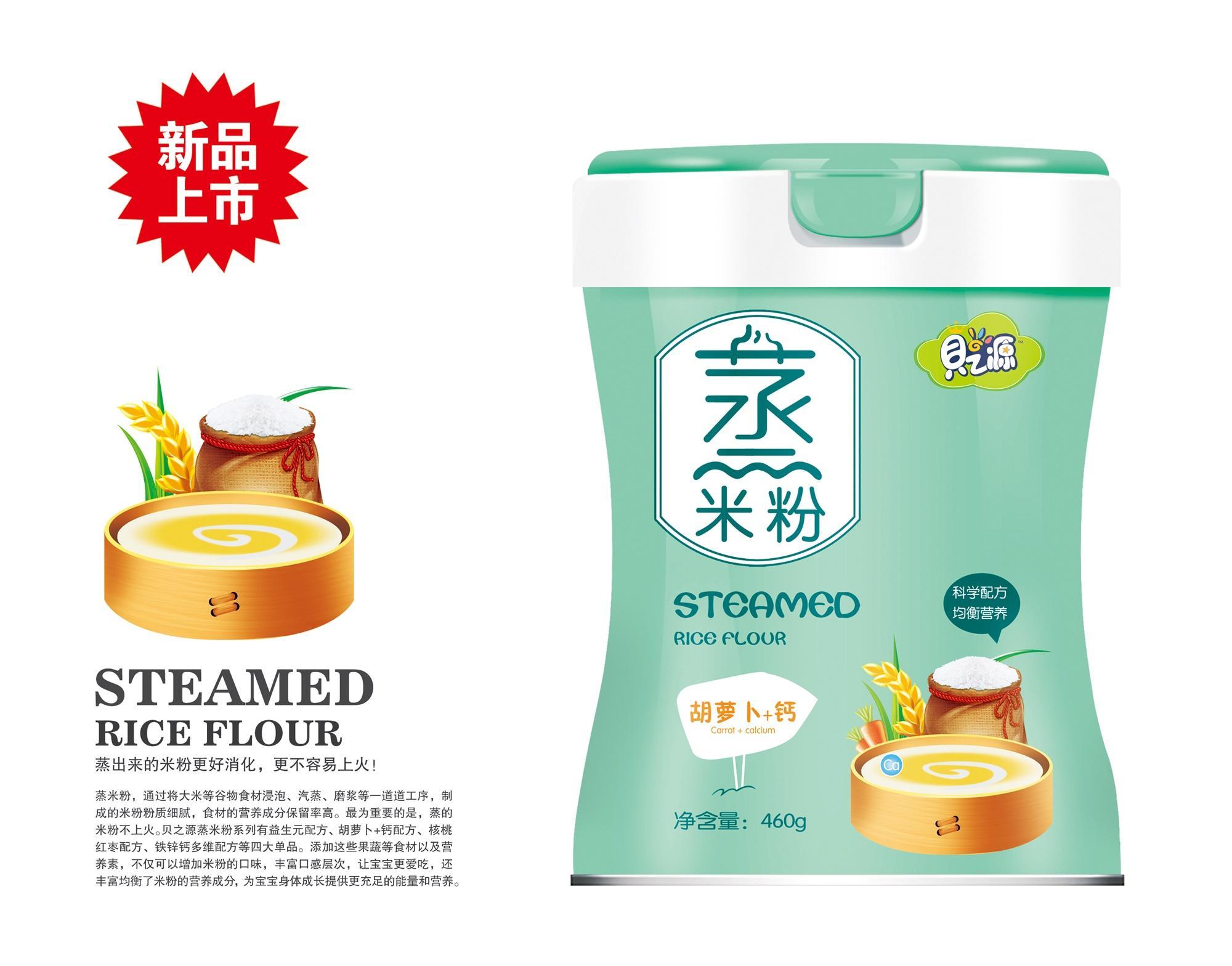 胡萝卜+钙..蒸米粉招商