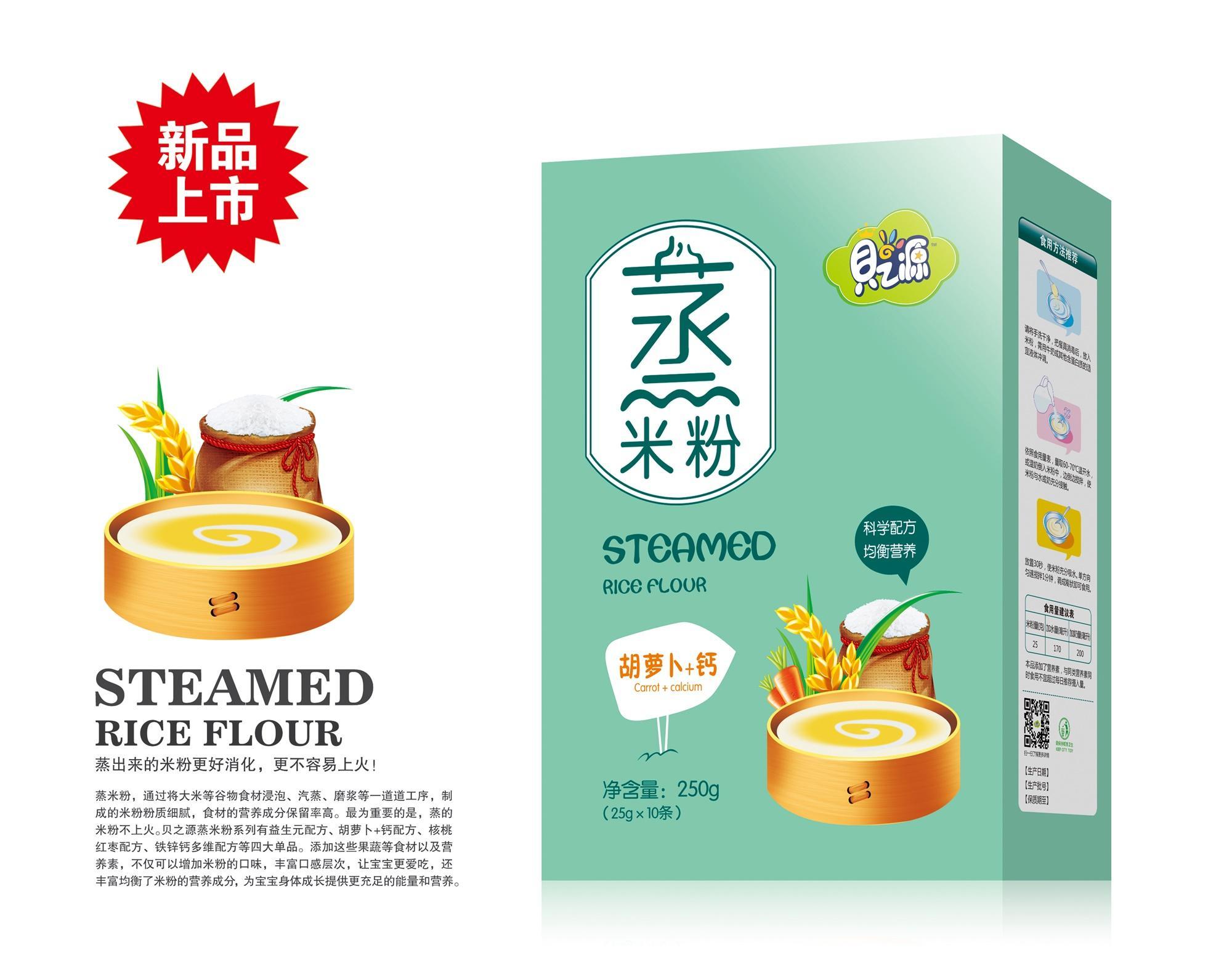 胡萝卜+钙..蒸米粉盒装招商