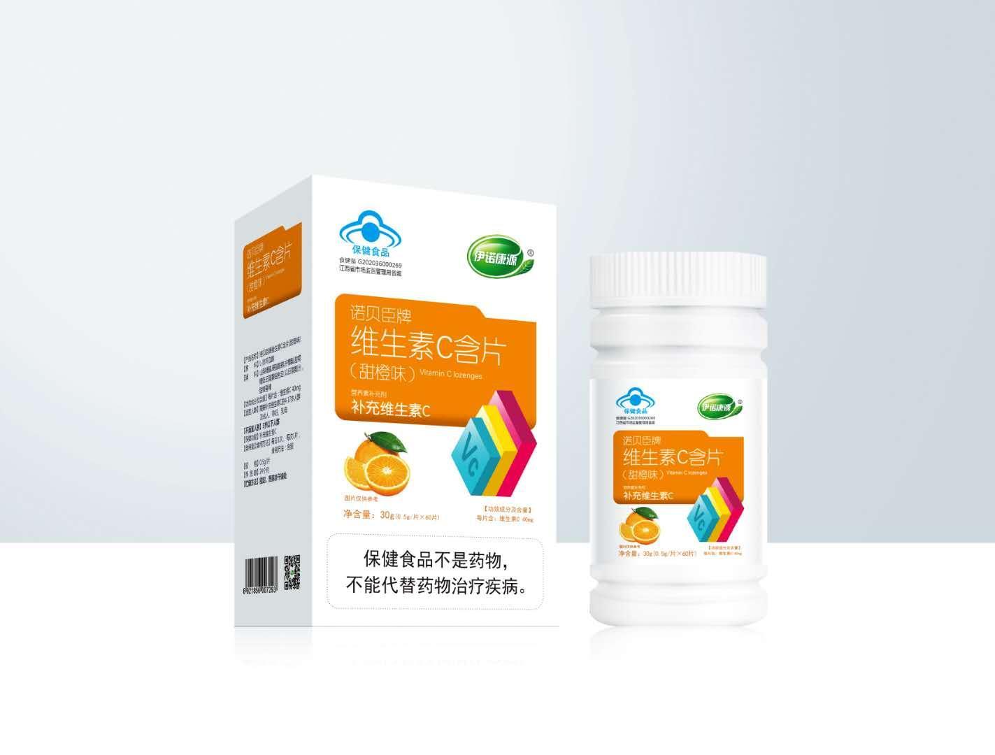 维生素C含片招商